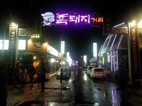 Black pork street.